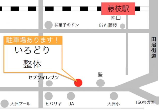 いろどり整体・藤枝・地図