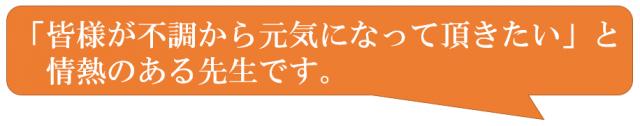名古屋市北区「みどり整骨院」 稲垣晃先生