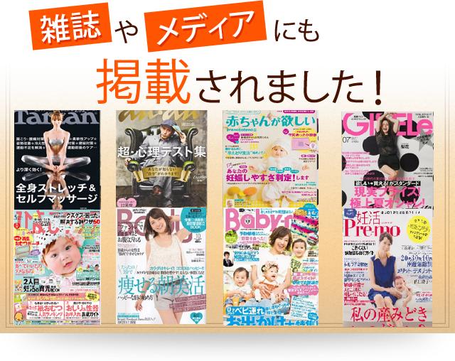 雑誌やメディアにも紹介されました