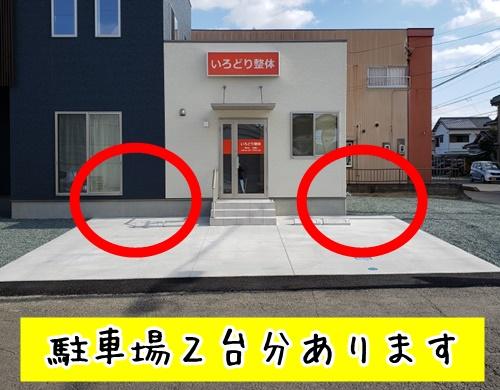 駐車場二台分あります